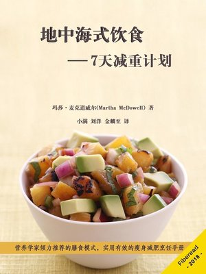 cover image of 地中海式饮食7天减重计划 (Mediterranean Diet Cookbook)